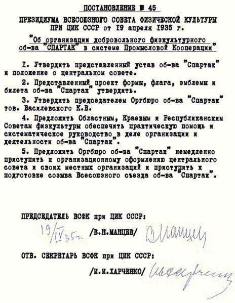 """Общество """"Спартак"""" отмечает юбилей"""