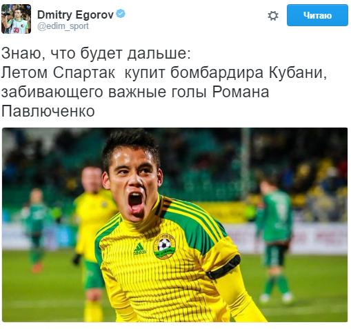 Кондратьев поздравилФК «Кубань» спобедой над «Динамо»